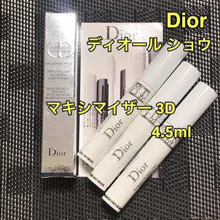 Dior - ディオール ショウ マキシマイザー 3D 3本 まつ毛美容液 マスカラベース
