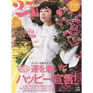 ファッション雑誌❣️美品 ヴァンサンカン1月号 25ans 最新号 特別別冊付き