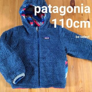 patagonia - [patagonia/110cm]リバーシブルボアダウンジャケット!