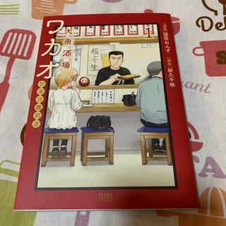 大衆酒場ワカオワカコ酒別店 1(青年漫画)