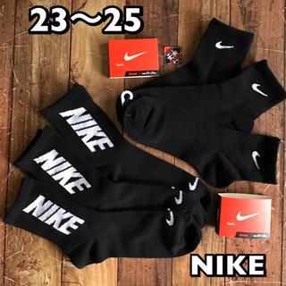 NIKE - NIKE  黒 2種類  6足セット  23−25