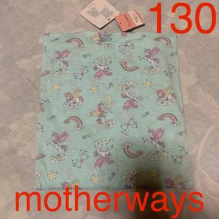 motherways - 新品 マザウェイズ 半袖 パジャマ 130