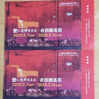 壁に世界をみるー吉田穂高展 2枚 三鷹市美術ギャラリー(美術館/博物館)