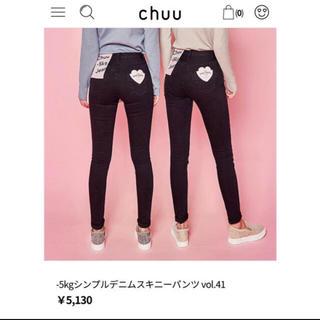CHU XXX - マイナス5キロジーンズ