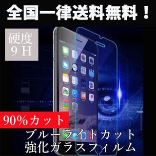 iPhone - ブルーライトカット 90% 強化ガラスフィルム