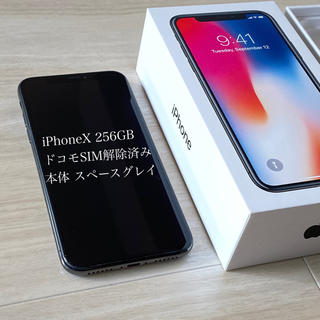 Apple - 【本体】iPhone X Space Gray 256 GB docomo