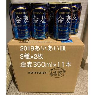 サントリー(サントリー)の金麦2019あいあい皿 2枚×3と金麦11本(ビール)