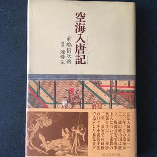 空海入唐記 (前島信次.著)(文学/小説)
