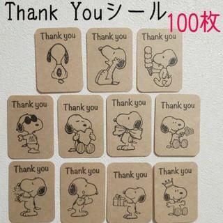 サンキューシール/クラフトシール 100枚