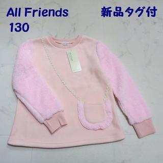 WILL MERY - 【新品】All Friends  裏起毛トレーナー(ピンク) 130