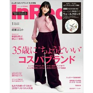 宝島社 - InRed 1月号 インレッド 雑誌のみ 付録なし 送料込み