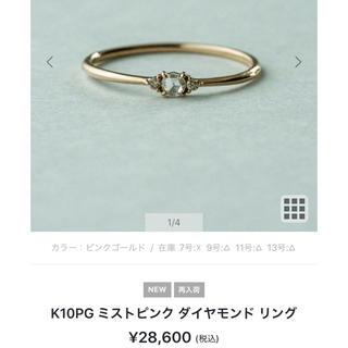 エテ(ete)のete 10k ミストピンク ダイヤリング 9号(リング(指輪))