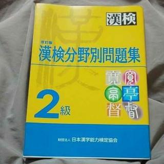 漢検分野別問題集 2級 改訂版