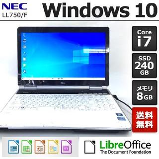 エヌイーシー(NEC)のNEC ノートPC Win10 Core i7 8GB SSD 240GB  (ノートPC)