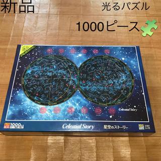 ひかるパズル 新品 星空のストーリー 1000P(その他)