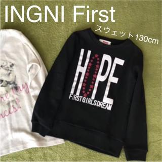 イングファースト(INGNI First)のINGNIFirstスウェット♡120(Tシャツ/カットソー)
