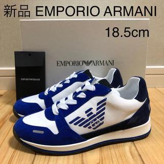 エンポリオアルマーニ(Emporio Armani)の新品 エンポリオアルマーニ キッズ スニーカー  18.5cm ロゴ 半額以下(スニーカー)