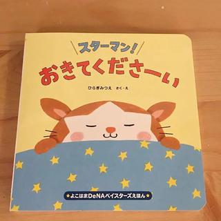 横浜DeNAベイスターズ - スターマンおきてくださーい 横浜DeNAベイスターズ 絵本 非売品