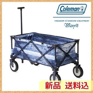 コールマン(Coleman)の【新品】コールマン×モンロ/ アウトドアワゴン 『インディゴ』(テーブル/チェア)