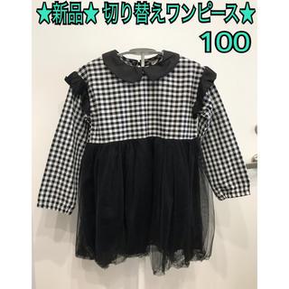 ★新品★切り替えワンピース★100size★(ワンピース)
