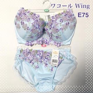 Wing - Wing ワコール E75ブラジャー&Mサイズショーツ