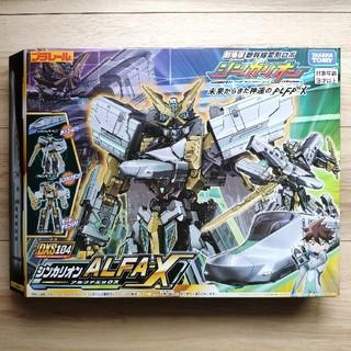 Takara Tomy - 新幹線変形ロボ シンカリオン ALFA-X DXS104