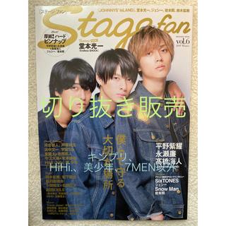 ジャニーズ(Johnny's)のStage fan vol.6 切り抜き(アート/エンタメ)