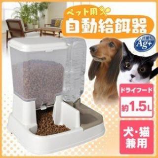 自動給餌器 自動餌やり器 ペット用 犬 猫 皿 ディッシュ アイリスオーヤマ