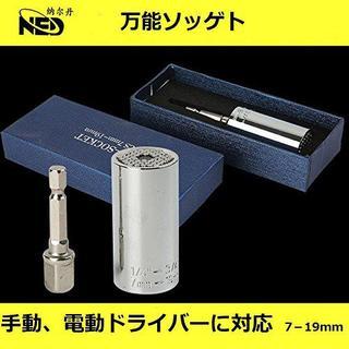 ユニバーサルソケット 2点セット 7~19mm対応 万能ソケット 白