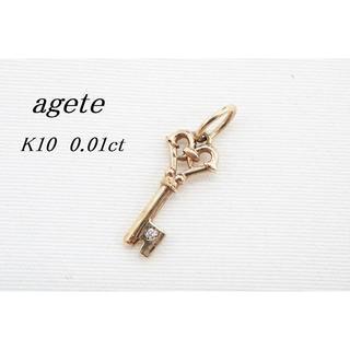 アガット(agete)のS729 アガット K10 ダイヤモンド 0.01ct 鍵 モチーフ ネックレス(チャーム)