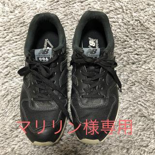 ニューバランス(New Balance)の美品!ニューバランススニーカー23.5  黒(スニーカー)