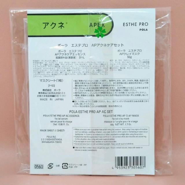 POLA(ポーラ)のポーラ エステプロ APアクネケアセット 10セット コスメ/美容のスキンケア/基礎化粧品(パック/フェイスマスク)の商品写真