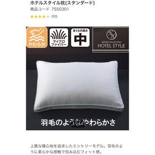 ニトリ - ホテルスタイル枕 スタンダード 40×60 ニトリ