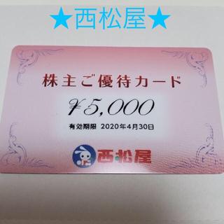 西松屋 - 西松屋 株主優待 5000円