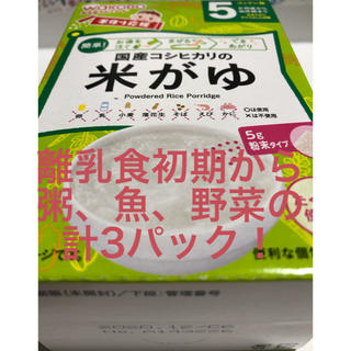 ワコウドウ(和光堂)のベビーフード 離乳食初期 3箱セット(離乳食器セット)