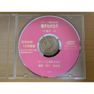 ダイハツ - ◆ダイハツ補給部品 電子カタログ 2008年 12月度版◆