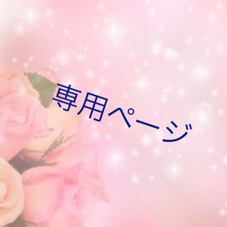 chinomi様専用ページ*人気のハーバリウム **~ローズ~**(その他)