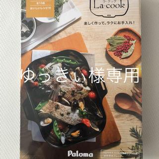 【新品未開封】Palomaパロマ☆ラクック☆サングリアレッド☆PGD-10R☆