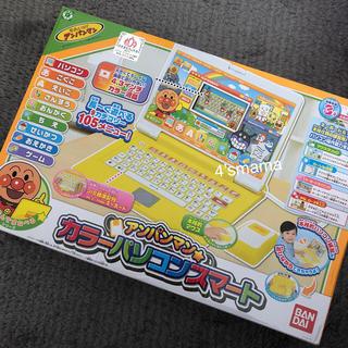 アンパンマン - 【訳あり】アンパンマン カラーパソコンスマート
