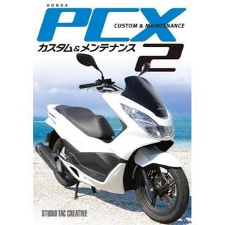 ホンダPCXカスタム&メンテナンス2 定価2,500円(カタログ/マニュアル)