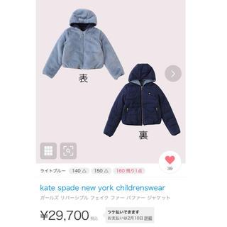 kate spade new york - ケイト・スペード ニューヨーク ガールズ パファー ジャケット