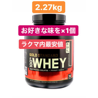 MYPROTEIN - 【本日最終日】大特価!プロテイン 味選択可 ゴールドスタンダード