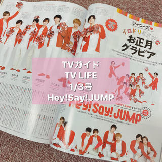 Hey! Say! JUMP - 週刊TV誌 Hey!Say!JUMP 2誌セット