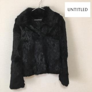 アンタイトル(UNTITLED)のUNTITLED 毛皮コート  美品(毛皮/ファーコート)