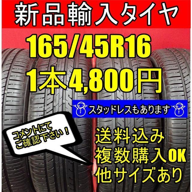 【新品輸入タイヤ 165/45R16 送料無料 1~4本】 自動車/バイクの自動車(タイヤ)の商品写真