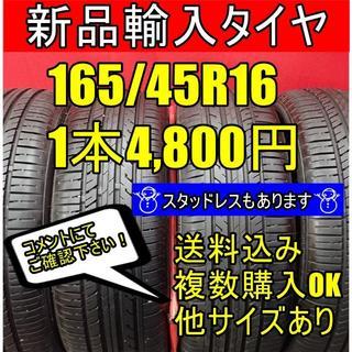 【新品輸入タイヤ 165/45R16 送料無料 1~4本】
