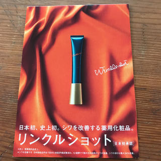 ポーラ(POLA)の試供品☆ポーラ  リンクルショット メディカルセラム(美容液)