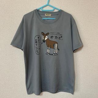 おもしろTシャツ オカピ(Tシャツ/カットソー(半袖/袖なし))