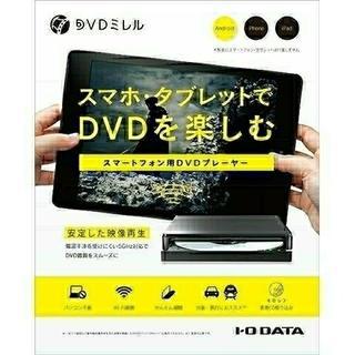 アイオーデータ(IODATA)のスマートフォン用DVDプレーヤーDVDミレル/DVRP-W8AI2 11ac(DVDプレーヤー)