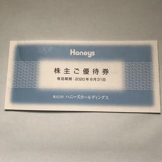 ハニーズ(HONEYS)のハニーズ 株主優待券 2000円分(ショッピング)